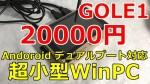 格安 超小型高性能 Win10 Android デュアルOSパソコン GOLE1 徹底レビュー