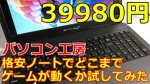 [39980円]格安ノートパソコンでどれだけゲームが動くかチェックしてみた PC工房 Stl-15HP034-C-EE