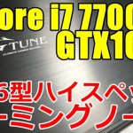 20170314-gtune-note-gtx1060-650