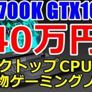[40万円]化け物ゲームノートPC Core i7-7700K、GTX1080搭載 G-tune NEXTGEAR-NOTE i7901GA1
