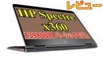 プレミアムノート HP Spectra X360 レビュー お値段以上の高級感