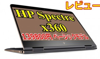 20170329-hp-spectra-x360-650