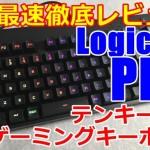20170330-logicool-pro-keyborad-650