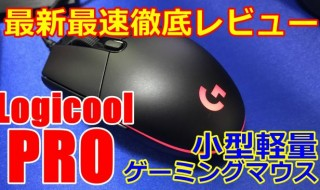 20170330-logicool-pro-mouse-650