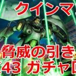 dx43-gatya-zeon-650