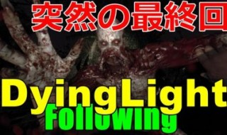 dyinglight-following-last-400