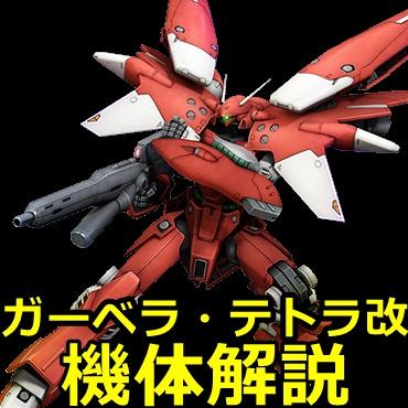 gundam-AGX-04A1-002