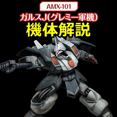 gundam-AMX-101-000