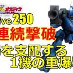 gunon-nama-250