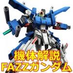 2-gundam-FA-010S-400