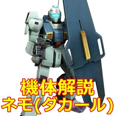 2-gundam-MSA-003-400