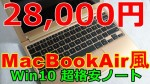 28000円 MacbookAir風 Win10 ノートレビュー Ezbook Air Jumper
