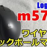 2017016-logicool-m570t-650