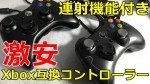 Xbox互換、連射機能付き EasySMX有線ゲームコントローラー レビュー
