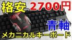 超格安2700円 青軸メカニカルキーボードとマウスレビュー : ZenCT 青軸 WH026