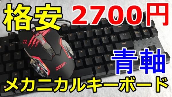 20170408-keyborad-blue-650
