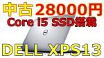 格安28000円 DELL XPS13 L322X 中古でゲット!