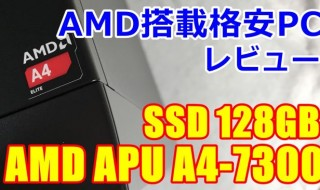 20170414-mouse-amd-a4-650