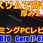 20170417-g-tune-slim-650