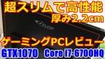 厚さ2.2cm 重量1.8kgのハイスペックゲームパソコン G-tune NEXTGEAR-SLIM is100SA1