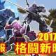 ガンオン攻略 : 格闘調整アップデート当日 2017年4月19日 Gundamonline wars