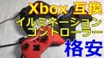 1799円! 格安 Xbox互換イルミネーションコントローラー