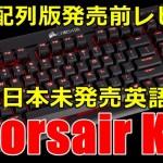 20170425-corsair-k63-650