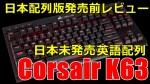 日本未発売モデル Corsair K63 赤軸メカニカルキーボード 英語配列 レビュー [日本語配列20170429発売]