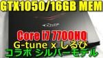 G-tune x しるびコラボ最新ゲームノートPC Core i7 7700HQ GTX1050 SSD搭載 シルバーモデル