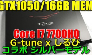 20170427-gtune-corabo-note-silver-650