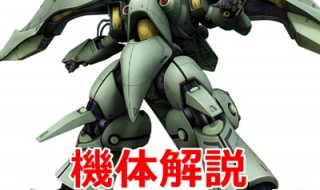 gundam-MS-NZ-000-000