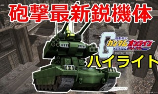 gundam-guntank2-650-highlight