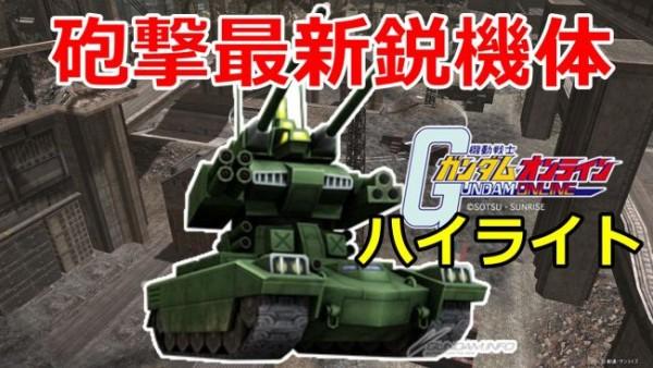 gundam-guntank2-650-highlight