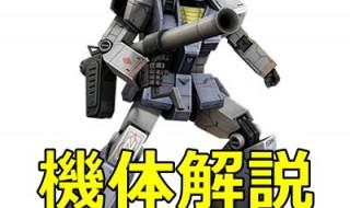 2-gundam-RGC-80-na-400