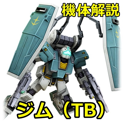 2-gundam-RGM-79-tb-2