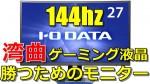 ガチ仕様ゲーミングモニター 湾曲型144Hz IODATA  LCD-GC271XCVB