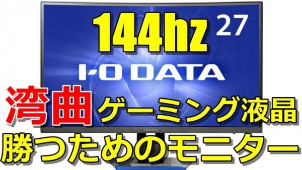 20170501-iodata-gamingmonitor-650