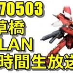 20170503-c4lan-1stday-500