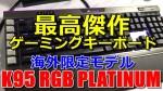 [日本未発売モデル] Corsair K95 RGB PLATINUM レビュー [最高傑作]