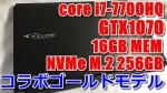 [NVMe M.2 GTX1070]G-tune x しるびコラボ ハイエンドゲーミングノートパソコン NEXTGEAR-NOTE i5730GA1-SF