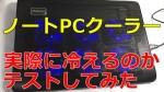 ノートPCクーラーでゲーミングノートPCは冷えるのか!?テストしてみた AVANTEK CPN-002