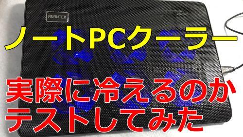 20170513-notepc-cooler-500
