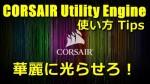 Corsairキーボードの上手な光らせ方 CUE (Corsair Utillity Engine)導入と設定方法
