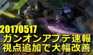 20170517-gunon-update-500