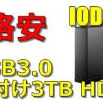 20170523-hdd-iodata-3tb