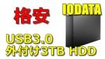 格安外付け3TB HDDレビュー :  IODATA USB3.0 HDC-LA3.0
