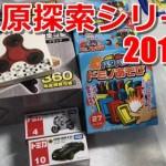 20170526-akiba-junk-kikou-500