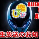 20170531-alienware-store-live-650