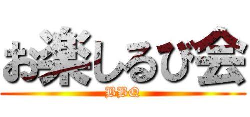 201706-otanoshirubi-bbq-500