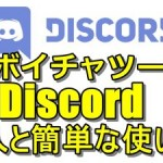 discords-tips-400